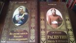 Полная серия из 21 книги Царский дом, фото №10