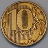 Росія 10 рублів, 2010
