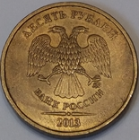 Росія 10 рублів, 2013 фото 2
