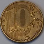 Росія 10 рублів, 2011 фото 1