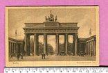 Бранденбургские ворота 1918г., фото №2