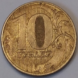 Росія 10 рублів, 2017
