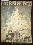 1943 Военный Новый год для детей, фото №3