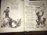 1943 Военный Новый год для детей, фото №5