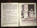 1943 Военный Новый год для детей, фото №10