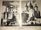 1956 Архітектура і Історія українського мистецтва, фото №2