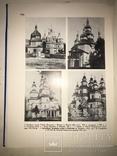 1956 Архітектура і Історія українського мистецтва, фото №8