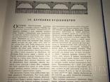1956 Архітектура і Історія українського мистецтва, фото №9