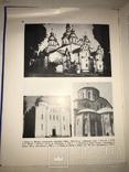 1956 Архітектура і Історія українського мистецтва, фото №11