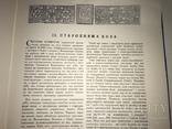 1956 Архітектура і Історія українського мистецтва, фото №12
