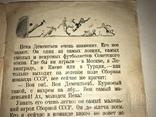 1936 Футбол Бутсы Детская Книга, фото №8
