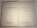 1940 Каталоги Собраний Эрмитажа, фото №12