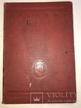 1940 Каталоги Собраний Эрмитажа, фото №13