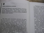 33  закона  медицины  21  века, фото №5