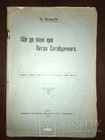 1908 Пісні про Петра Сагайдачного Українська книга, фото №2