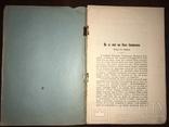 1908 Пісні про Петра Сагайдачного Українська книга, фото №4