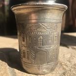 Кидушный серебряный стакан с синагогой Кам.-Подольского Шнадман, фото №2
