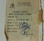Формы для выпечки во фритюре *Гриб*СССР.Новые., фото №4