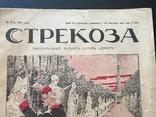1914 Стрекоза. Сатира и юмор., фото №2