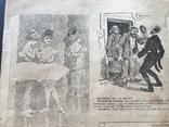 1914 Стрекоза. Сатира и юмор., фото №4