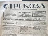 1914 Стрекоза. Сатира и юмор., фото №5