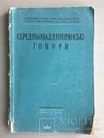 Середньонаддніпрянські українські говори, тираж 1000, фото №2