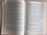 Середньонаддніпрянські українські говори, тираж 1000, фото №9