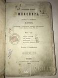 1863 Драматические Сочинение Шекспира, фото №2