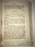 1863 Драматические Сочинение Шекспира, фото №6