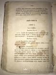 1863 Драматические Сочинение Шекспира, фото №7