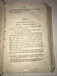 1863 Драматические Сочинение Шекспира, фото №8