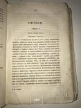 1863 Драматические Сочинение Шекспира, фото №9