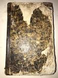1863 Драматические Сочинение Шекспира, фото №10