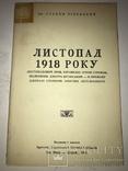 1961 Листопад 1918 Українські січові стрільці, фото №2