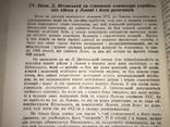 1961 Листопад 1918 Українські січові стрільці, фото №5