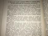 1961 Листопад 1918 Українські січові стрільці, фото №8
