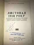 1961 Листопад 1918 Українські січові стрільці, фото №9