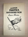 Д. Донцов Поетика О.Теліга, фото №2