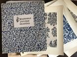 1948 Старинная Набойка Ткани, всего 300 тираж, фото №2