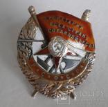 Орден Боевого Красного Знамени РСФСР, фото №2