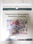 Подлинные и фальшивые банкноты и монеты, фото №2