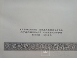 Панас Мирний. Вибрані твори 1949 рік., фото №4