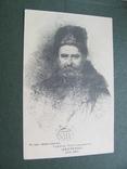 Портрет Тараса Шевченко, фото №2