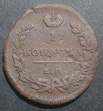 Медная монета Российской империи 1 копейка 1818 года