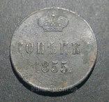 Медная монета Российской империи 1 копейка 1855 года