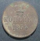 Медная монета Российской империи 1 копейка 1854 года