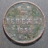 Медная монета Российской империи ДЕНЕЖКА 1851 года
