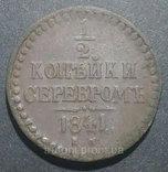 Медная монета Российской империи 1/2 копейки серебром 1841 года