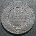 Медная монета Российской империи 3 копейки 1913 года