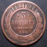 Медная монета Российской империи 3 копейки 1882 года